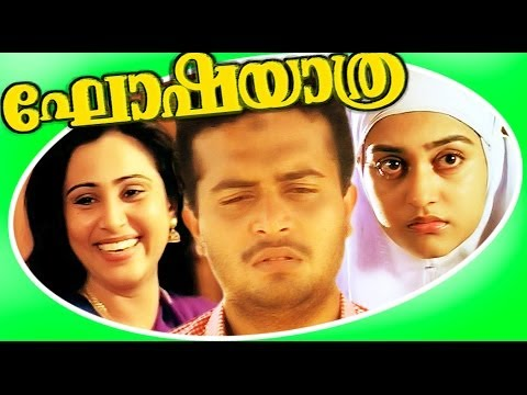 Ghoshayathra 1993 Malayalam Movie