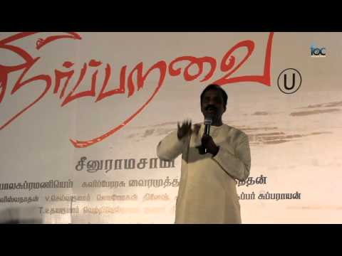 Neerparavai Audio Launch : Vairamuthu Speech