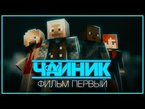 (Minecraft фильм) Чайник - Фильм первый (2017)