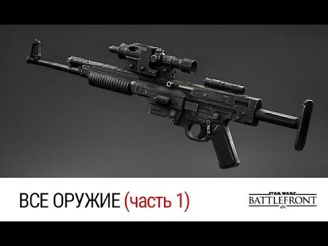 STAR WARS: Battlefront - Обзор оружия (часть 1)