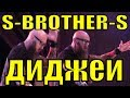 S BROTHER S диджеи близнецы крутая клубная музыка дискотека в Сочи DJ PROJECT лучшие братья Смирновы mp3