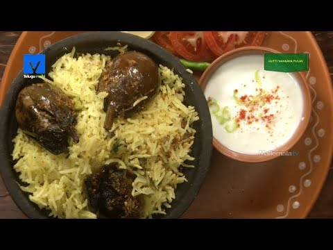 Brinjal Pulao - Quick and Easy Brinjal Pulao - Gutti Vankaya Pulav Making in Telugu - Teluguruchi