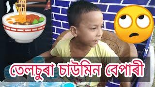 Chawmin Bepari Telsura. Assamese Comedy Video