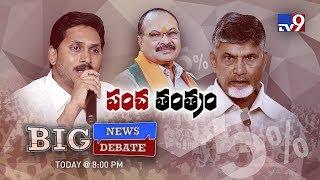 Big News Big Debate :  Kapu Quota Politics In AP - Rajinikanth TV9