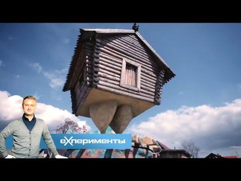 Необычные здания   ЕХперименты с Антоном Войцеховским