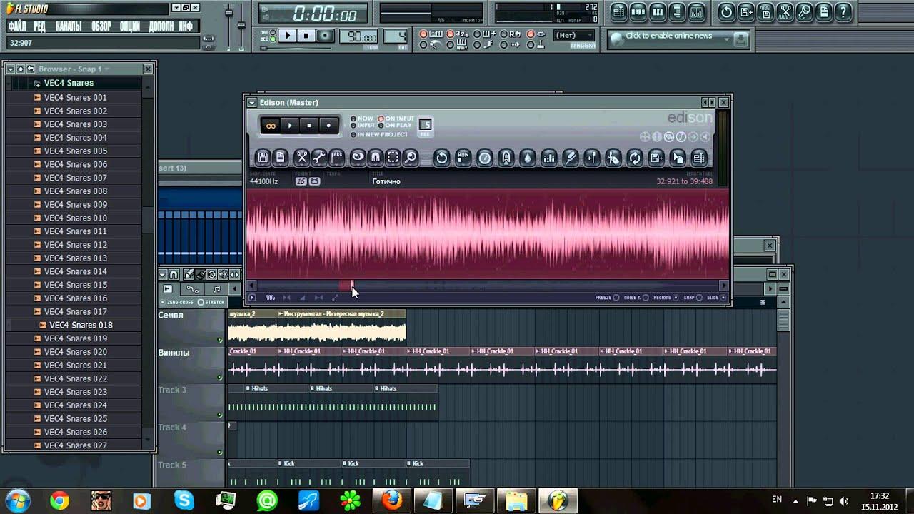 Как сделать хороший минус в fl studio 12