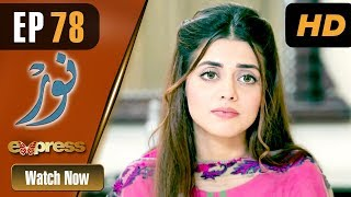 Download Lagu Pakistani Drama   Noor - Episode 78   Express Entertainment Dramas   Asma, Agha Talal, Adnan Jilani Gratis STAFABAND