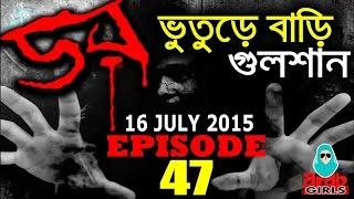 Dor 16 July 2015 | Dor ABC Radio Epi 47 | গুলশান, ঢাকা