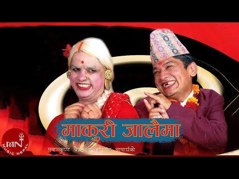 Maha Dohori makuri Jalaima video