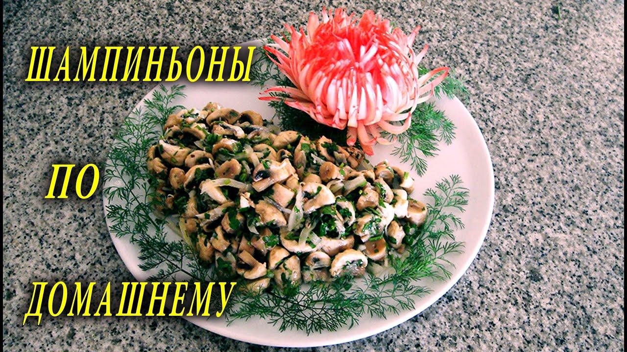 Простой салат из шампиньонов рецепт с