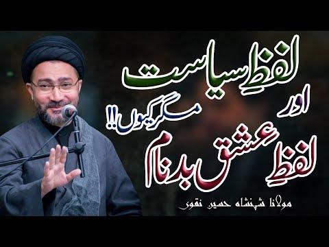 Lafz-E-Ishq Aur Lafz-E-Siasat Badnaam ? | Maulana Shahenshah Hussain Naqvi | 4K