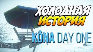 Kona: Day One   Холодная история! (closed beta)