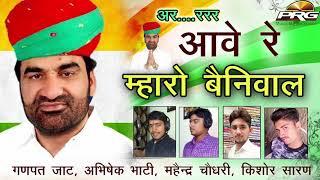 Hanuman Beniwal Song |अरर आयो  रे आयो म्हारो बैनीवाल | HUNKAR RALLY | New Rajasthani Song 2018 |PRG