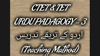 CTET TET (URDU LANGUAGE) URDU PADAGOGY - 3
