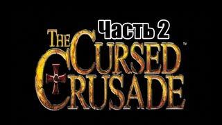 Прохождения игры the cursed crusade 2011