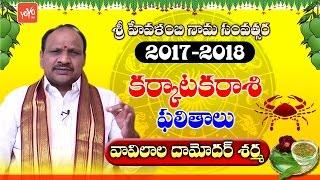 కర్కాటక రాశి ఫలితాలు 2017-2018 By Vavilala Damodara Sharma - Karkataka Rasi Phalalu Telugu #Cancer