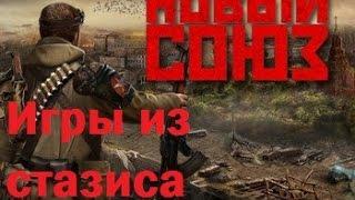Русский Fallout или Новый союз - Игры из стазиса №18.