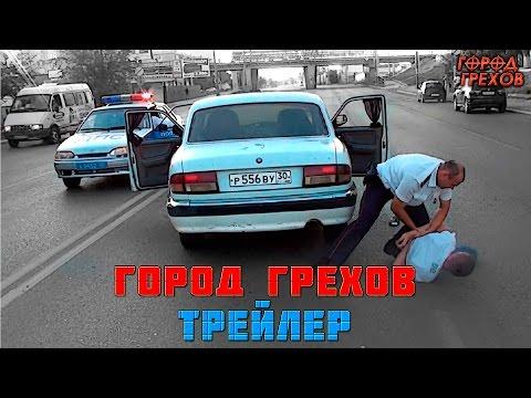 Город Грехов - Астрахань [ Трейлер ]