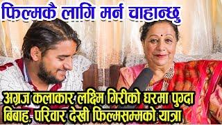 अग्रज कलाकार लक्ष्मि गिरीको घरमा पुग्दा, फिल्मकै लागि मर्न चाहान्छु | Legend Artist Laxmi Giri