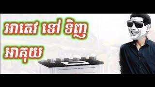 កំប្លែងខ្មែរ អាតេវ a tev new comedy,khmer comedy nonstop