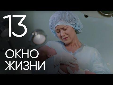 Окно жизни. Серия 13. Baby Boxes. Episode 13.