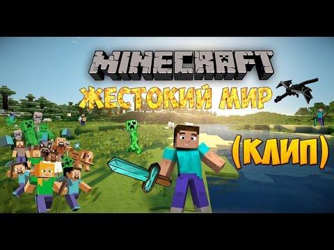 Minecraft - Жестокий Мир