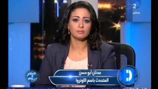 عدنان ابو حسن    بان كى مون يعلن 2  مليار دولار لاعادة اعمار منظمة الاونروا