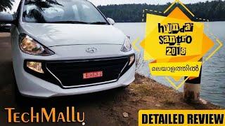 Hyundai Santro 2018 Full Detailed Review in Malayalam By TechMallu