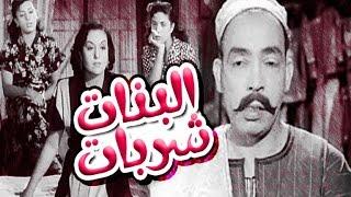 البنات شربات - Elbanat Sharbat