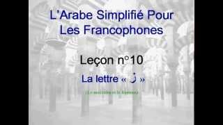Apprendre l'arabe c'est simple 10 La lettre Zay ﺯ