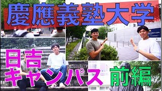 [#009] 慶應義塾大学 日吉キャンパスツアー 前編