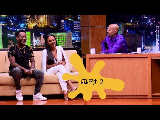 Seifu on EBS : Entertaing Game With Artists Mastewal And Abel part 2