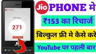 How to free mobile recharge in jio phone || अपने जिओ फोन को फ्री में रिचार्ज कैसे करें