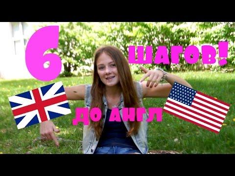 Как выучить английский язык?6 простых шагов!