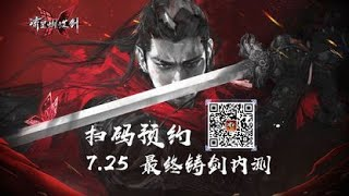 Meteor Butterfly Sword Action Online Chinese Game Pre-Register Now