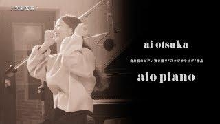 """大塚愛 - 新譜ミニアルバム「aio piano」2018年2月7日発売予定 ピアノ弾き語りスタジオライブ作品 """"aio piano -teaser trailer-""""映像を公開 thm Music info Clip"""