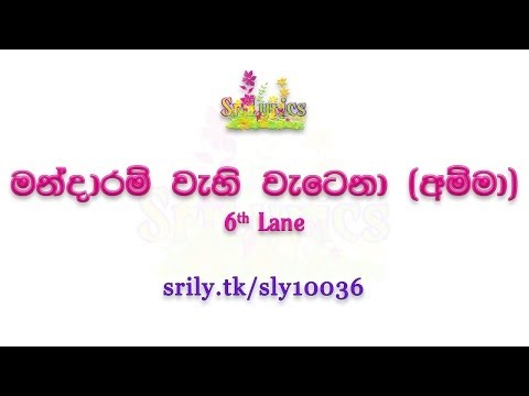 Mandaram Wahi Watena (amma) By 6th Lane (sixth Lane) video