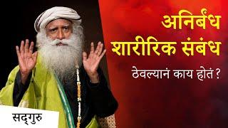 अनिर्बंध शारीरिक संबंध ठेवल्यानं काय होतं? - Sharirik Sambandh - Sadhguru Marathi Suvichar