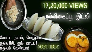இட்லி தோசைக்கு மாவு அரைப்பது எப்படி? |idly mavu araippadhu eppadi