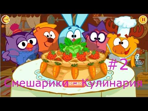 Смешарики. Кулинария - #2 Развивающий игровой мультик для детей