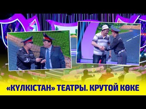 «Күлкістан» театры. Крутой көке