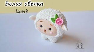 Овечка, барашек - ПОЛИМЕРНАЯ ГЛИНА - мастер-класс. White sheep  tutorial