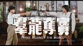 [Trailer] 群龍奪寶 (Three Against The World) - HD Version