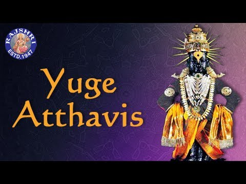 Yuge Atthavis - Pandurang Aarti With Lyrics - Sanjeevani Bhelande - Marathi Devotional Songs video