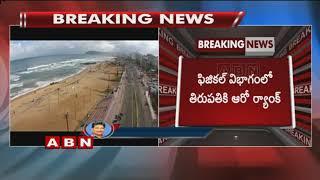 Tirupati And Vijayawada Bags Top Ranks in Ease of Living Index | Andhra Pradesh Updates