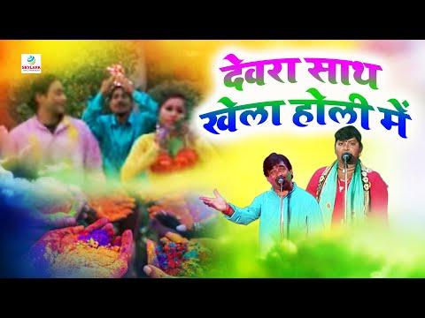 Devra Sathe Khele Holi Mein ( Superhit Bhojpuri Holi Video )