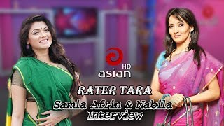 Rater Tara (রাতের তারা ) Samiya Afrin & Nabila Interview | Asian TV Entertainment