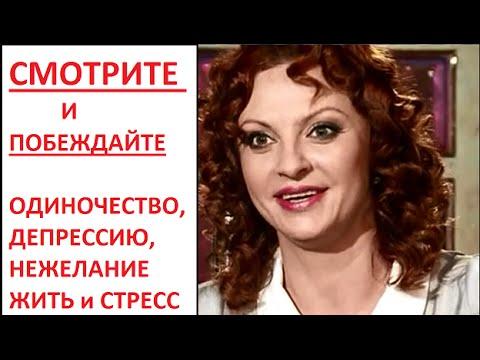Наталья Толстая психолог.Как навсегда победить одиночество?