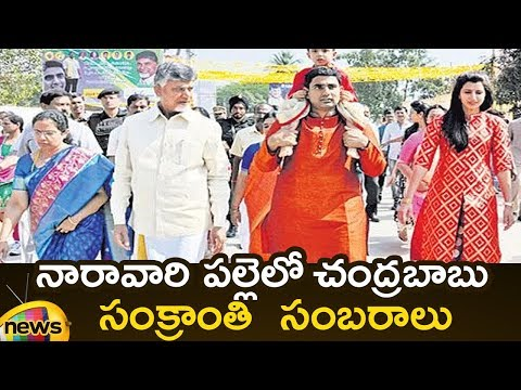 Chandrababu Naidu Pongal Celebrations At Naravaripalli With His Family | AP News | Mango News