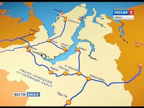 Северный широтный ход. Стратегические проекты Ямала обсудили в Челябинске